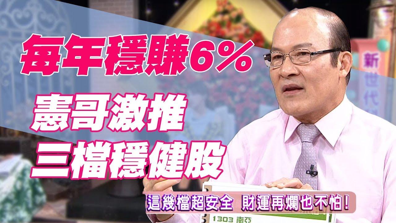 【精華版】每年穩穩賺6% 憲哥激推三檔穩健股