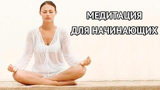 Download Медитация На Оздоровление И Восстановление Сил Слушать Онлайн #Медитация Для Начинающих Video
