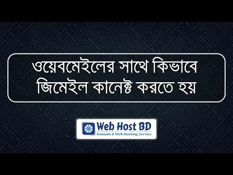 How to connect and use my Domain Email or webmail with Gmail | Web Host BD | Bangla Tutorial