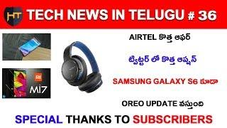 Tech News In Telugu #36 : Samsung Galaxy s6 Oreo Update , Oneplus update, Aritel Offer