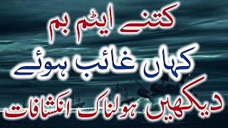 Samandar Mein Dunya Ke Kitne Johri Hathyar Ghaib Hain