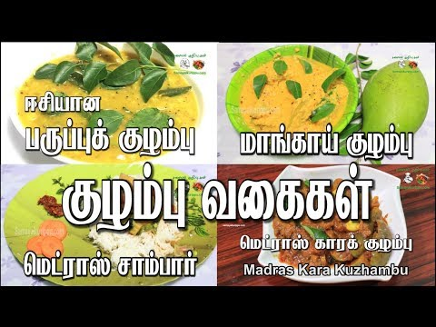 Madras Sambar | Kara Kuzhambu | Paruppu Kuzhambu |Mangai Kuzhambu|Kuzhambu in Tamil|Samayal in Tamil