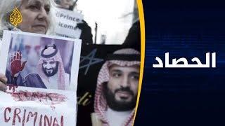 الحصاد- تطورات ملف خاشقجي.. واشنطن تدرس عقوبات على السعودية