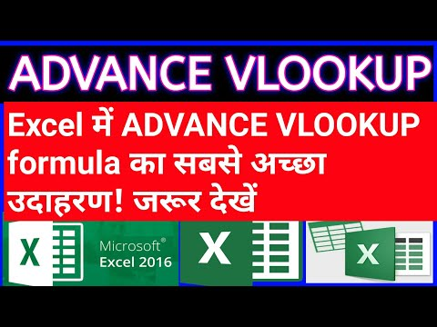 ADVANCE VLOOKUP excel best example must watch
