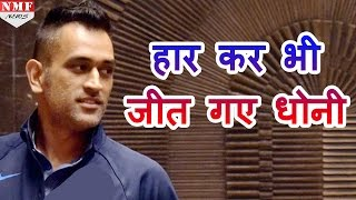 जानिए कैसे Match हार कर भी M S Dhoni ने जीत लिए दिल