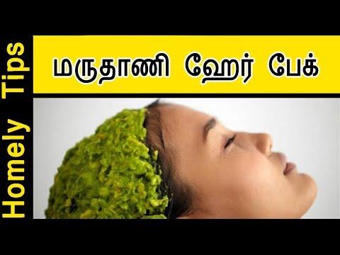 மருதாணி ஹேர் பேக் henna hair pack tips in tamil | Tamil beauty tips | Remedy for white hair in tamil