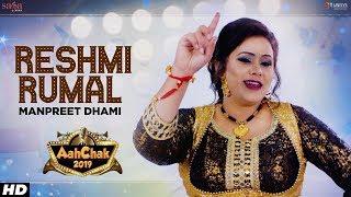 Reshmi Rumal - Manpreet Dhami | Aah Chak 2019 | Punjabi Songs 2019 | Punjabi Bhangra Songs