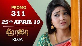 ROJA Promo | Episode 311 Promo | ரோஜா | Priyanka | SibbuSuryan | Saregama TVShows Tamil
