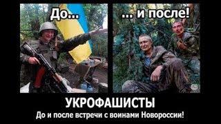 ВСУ терпит крах на Донбассе