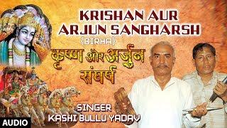 KRISHAN AUR ARJUN SANGHARSH   BHOJPURI BIRHA   SINGER - KASHI BULLU YADAV   T-SERIES HAMAARBHOJPURI