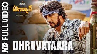 Dhruvataara Video Song | Pehlwaan Telugu | Kichcha Sudeepa | Suniel Shetty | Krishna | Arjun Janya