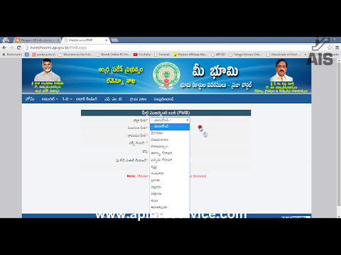 Mee Bhoomi Review | How to check AP land Records online | Download Adangal/Pahani/1B/Fmb online