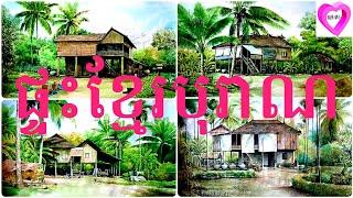 ផ្ទះខ្មែរបុរាណ ម៉ូតផ្ទះខ្មែរ ផ្ទះប្រពៃណីខ្មែរ - Traditional Khmer House - Kh108