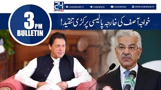 Khawaja Asif Slams Foreign Policy Of Govt | News Bulletin | 3:00 PM | 26 Sep 2018 | 24 News HD