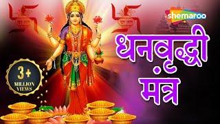 Dhan Vruddhi Mantra - Om Shreem Indra Shreem Reem | Dhan Prapti Mantra | Laxmi Mantra