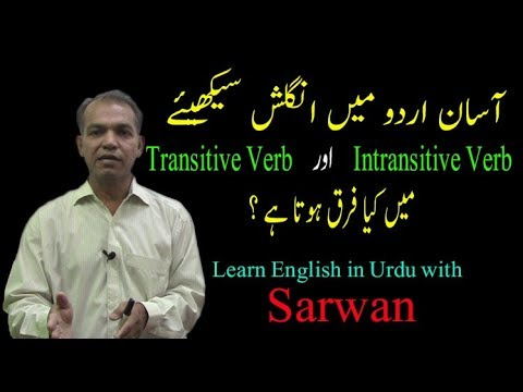 Difference b/w Transitive and Intransitive Verb - L:1 C:3  L:1 P:1  by Sarwan Khattak Urdu/Hindi