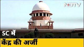 Curative Petition की समय सीमा तय हो: Supreme Court