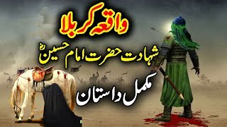 Waqya Karbala ( Shahadat Imam Husain RZ) [urdu stories islamic stories prophet stories ]