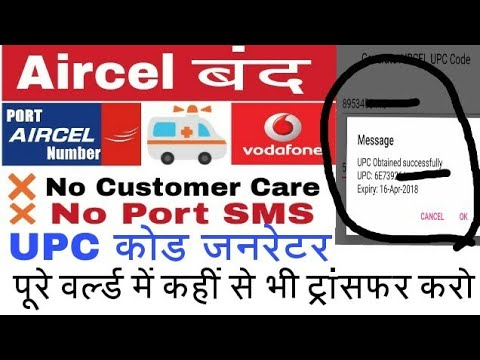 Aircel UPC/MNP/PORT OUT Number No Call No SMS From Any Number
