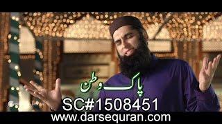 """(Full HD) New Mili Naghma """"PAK WATAN"""" By Junaid Jamshed, Noman Shah,  Anas Younus, Hafiz Abu Bakr"""