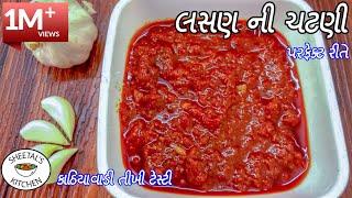 કાઠિયાવાડી તીખી અને ટેસ્ટી  લસણ ની ચટણી - Gujarati Style Spicy Garlic chutney recipe