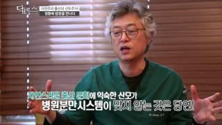 자연주의 출산의 선두주자, 메디플라워산부인과 정환욱원장 (닥터스 2회)