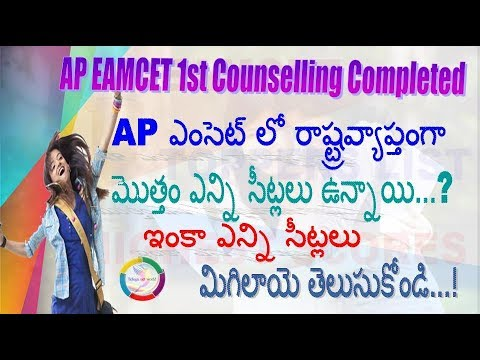 How Many Seats Filled AP EAMCET For 1st Counseling Colleges 2017 Full Details|TELUGU|HEMANTH|