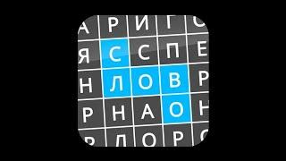 Download Найди Слова Химия 11 Video