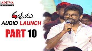 Darshakudu Audio Launch Part - 10 || Darshakudu Movie || Ashok Bandreddi, Eesha Rebba