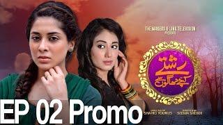 Rishtay Kachay Dhagoon Se Episode 2 Promo | Mon-Tu at 7:30pm on A-Plus TV