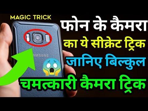 मोबाइल में कैमरा है तो ये 📷 कैमरा की छुपी राज जानिए || Camera Magic Trick 2019