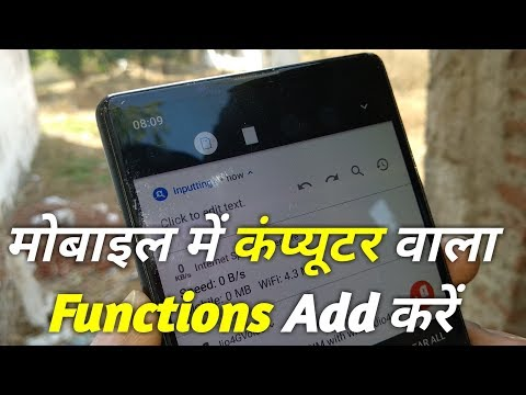 How To Add Computer Functions in Mobile? Mobile Me Computer Ka Functions Kaise Add Kren?
