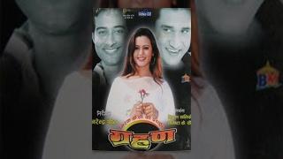 Grahan || ग्रहण || Nepali full Movie | LOVE STORY