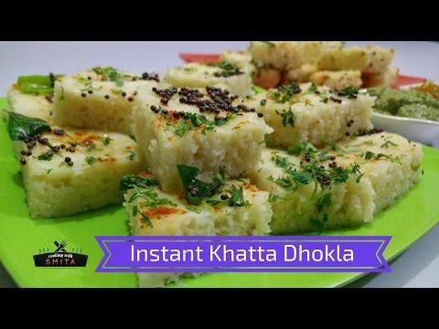 Instant Khatta Dhokla Recipe in Hindi by Cooking with Smita - खट्टा ढोकला रेसिपी