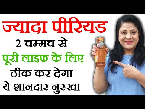 Heavy Periods Home Remedies in Hindi रक्त प्रदर या ज्यादा पीरियड आने के घरेलू नुस्खे by Sonia Goyal
