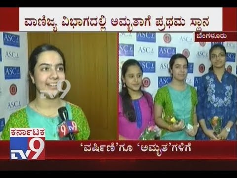 Karnataka 2nd PUC Results: Commerce Topper Amrutha SR Speaks Exclusively With TV9