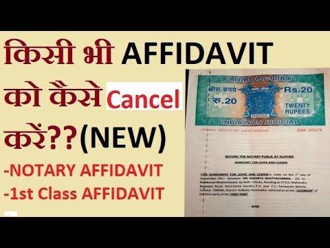 Affidavit को cancel कैसे करें| How to revoke any affidavit| NEW