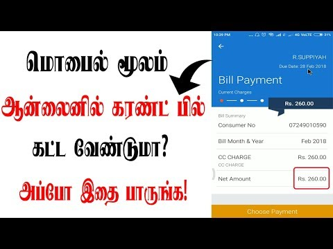 How to Pay EB Bill Online I Within 2 Minutes I Using Mobile App I Tamil