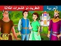 العفريت ذو الشعرات الثلاثة   قصص اطفال   حكايات عربية