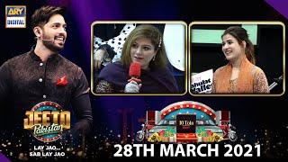 Jeeto Pakistan – Guest: Aadi Adeal Amjad – 28th March 2021 | ARY Digital