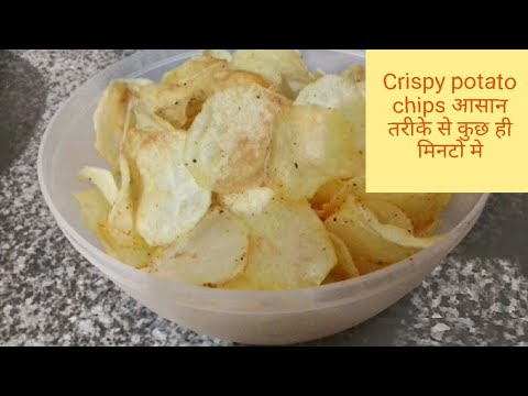 Crispy Potato Chips Recipe in Hindi - How to Make Home style Potato Chips - Aloo Chips /Snack recipe