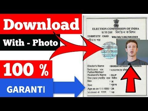 How to download voter id card online with photo 2018 -100 % Garanti फोटो कै सात वोटर id डाउनलोड करो
