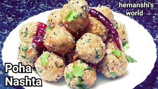 पोहा का इतना टेस्टी और आसान नाश्ता की आप रोज़ बनाकर खाएंगे/Breakfast Recipes -poha Nashta-hemanshi's