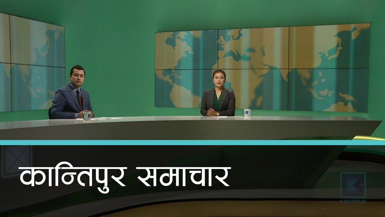 Kantipur Samachar | कान्तिपुर समाचार, १२ पौष २०७७
