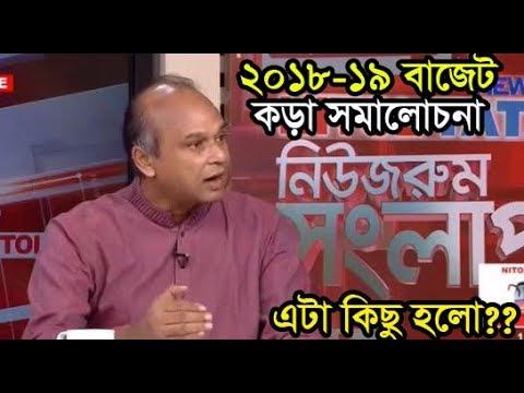 News Room Songlap 09 June 2018,,, News24 Bangla Political Talk Show