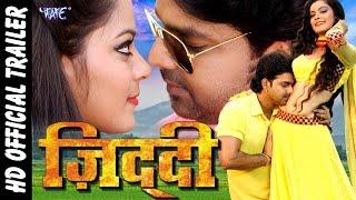 Ziddi || Bhojpuri Movie Trailer || Pawan Singh || Superhit Bhojpuri Film || Bhojpuri Movie Promo