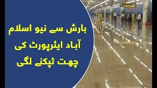 Barish se new islamabad airport pani pani ho gia