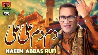 Dum Dum Ali Ali | Naeem Abbas Rufi | TP Manqabat
