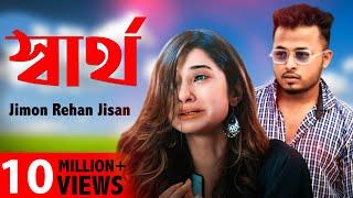 খুব কষ্টের গান একা শুনুন !! New Bangla Sad Song 2019   Jimon Rehan Jisan   Official Song