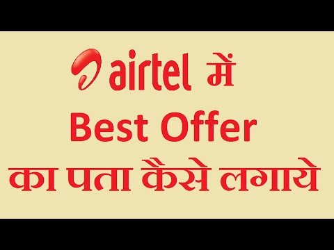 how to get information your airtel offers.Send a sort sms and get airtel best offers details